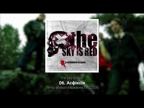 Клип the Sky is Red - Асфіксія