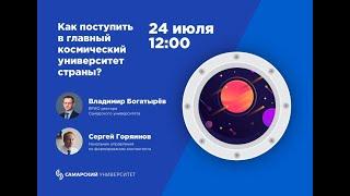 """Прямая трансляция """"FAQ по приемной кампании Самарского университета"""""""