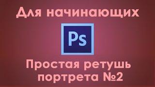 2 урок простая ретушь портрета в Photoshop (учим как пользоваться инструментами Photoshop с нуля)(Бесплатные объявления. Фотобарахолка, покупка продажа, фототехники. http://foto248.ru/доски-объявлений/ http://foto248.ru/f..., 2014-04-03T09:59:20.000Z)