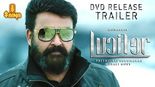 Lucifer DVD Release Trailer | Mohanlal | Prithviraj Sukumaran | Saina