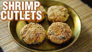 Shrimp Cutlets Recipe  How To Make Shrimp Cutlets  Shrimp Dangar  Fish Recipe  Smita Deo