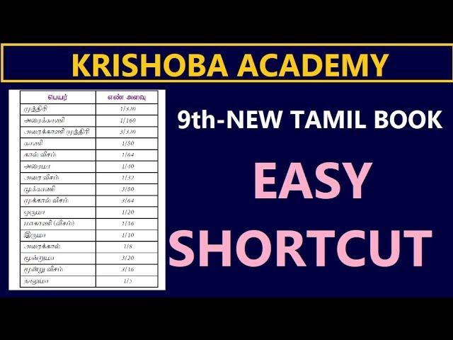9th_new tamil book video, 9th_new tamil book clip