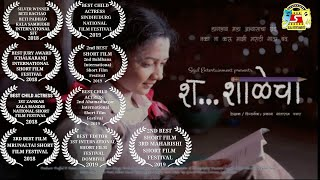 "Award Winning Short Film ""श...शाळेचा"" 