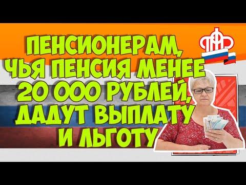 Пенсионерам, чья пенсия менее 20 000 рублей, дадут выплату и льготу