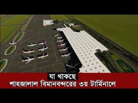 যা থাকছে শাহজালাল বিমানবন্দরের ৩য় টার্মিনালে | Hazrat Shahjalal International Airport