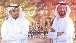 فرقة الافراح الاماراتيه - باركو ليا زفة المعاريس للحجز 0504241174