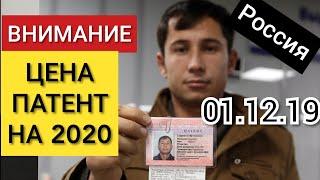 СРОЧНО!!! ЦЕНА ПАТЕНТ НА 2020 В РОССИИ. СМОТРЕТЬ ВСЕМ.