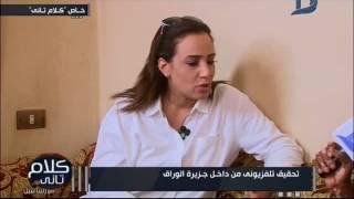 كلام تانى| رشا نبيل وسط اهالى جزيرة الوراق تناقشهم وترصد شكواهم