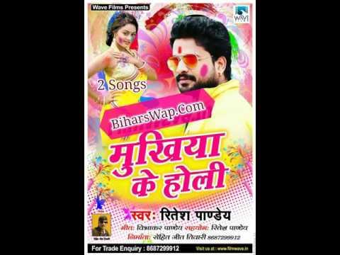 Mor Saiya Muh Baya - Mukhiya Ke Holi - Ritesh Pandey - Mp3 Song