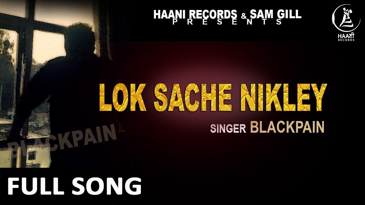 Lok Sache Nikley (Full Audio Song) ● Blackpain ● Latest Punjabi Song 2018 ● HAAਣੀ Records
