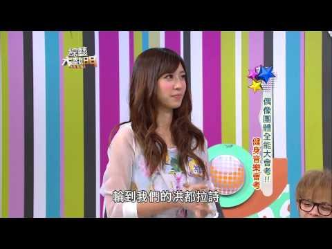 综艺大热门20141107男女天团最惊心动魄的一夜 团体全能大会考