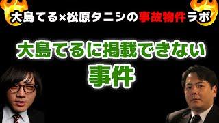 YouTube動画:大島てるに掲載できない事件