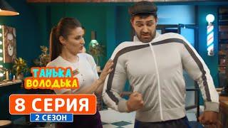 Сериал Танька и Володька 2 сезон 8 серия