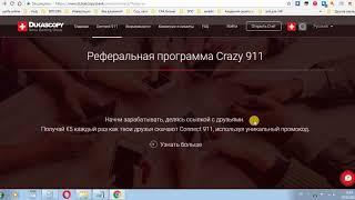 КАК ЗАРАБОТАТЬ В ИНТЕРНЕТЕ БЕЗ ВЛОЖЕНИЙ 5 ЕВРО ЗА 5 МИНУТ Dukascopy 911
