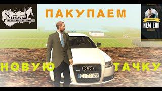 GTA CR-MP New Era-RolePlay ((Купили A6.))