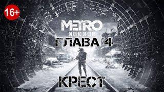 Metro Exodus. Глава 4. Крест