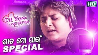 Geeta Mo Pain Special ���ୀତ ���ୋ ���ାଇଁ Special