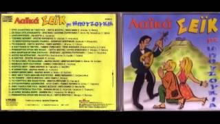 Βάσιος Ανδρέας - Μπίρι μπίρι μπο