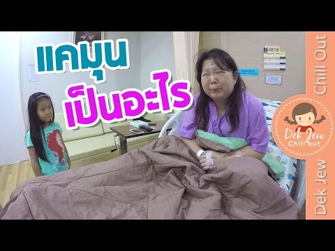 เด็กจิ๋วมานอนเป็นเพื่อนแคมุนที่โรงพยาบาล [N'Prim W336]