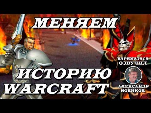 Меняем с Вариматасом историю Warcraft