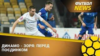 Динамо Зоря останні новини перед матчем