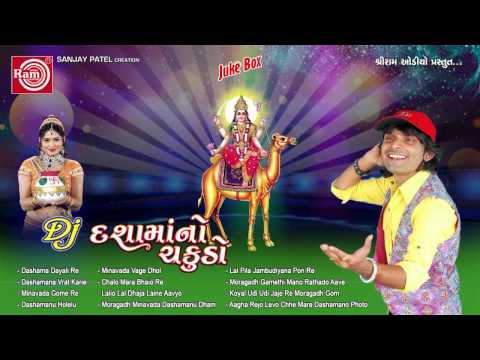 Dj Dashamano Chakudo-1||Dashama Dayali Re||Dj New Dashama Song 2015