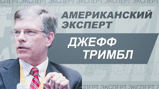 Джефф Тримбл: СМИ в США, объективность, коррупция и блокировки в соцсетях // Американский эксперт