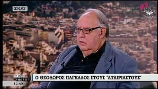 Θ.Παγκαλος:Hμασταν Απατεώνες- θα ψηφίσω ΝΔ-Το Πασόκ ειναι Σαχλαμάρες