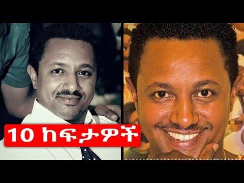 """የቴዲ አፍሮ """"ኢትዮጵያ"""" አልበም 10 ከፍታዎች   - 10 things about Teddy Afro Ethiopia Music Album 2017"""