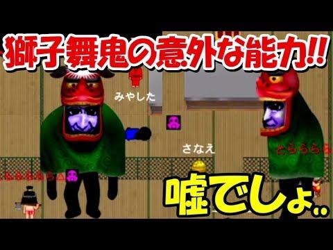 【青鬼オンライン】新青鬼の獅子舞鬼の能力が意外過ぎる!!これはマジか!?