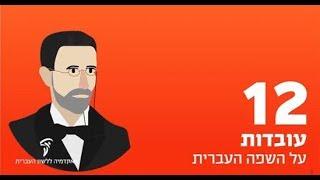 12 עובדות על השפה העברית