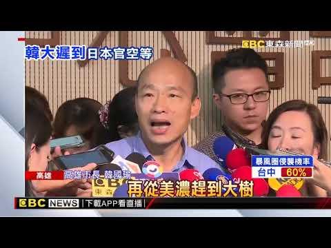 又遲到! 日自民黨90人參訪團 枯等韓國瑜25分鐘