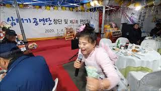 삼태기,공연단 창단식 축하 무대공연/쪼깐이품바 2부20…