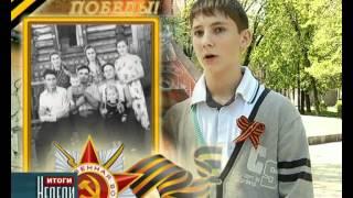 «Моя семья в летописи Великой Отечественной войны»