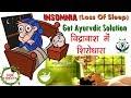 Insomnia (Sleeplessness); Get Ayurvedic Solution..निद्रा नाश में आयुर्वेदिक उपाय - शिरोधारा
