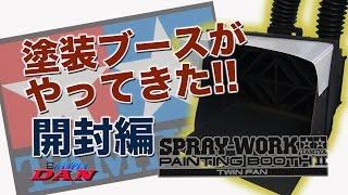 塗装ブース『タミヤペインティングプース2』開封編:ガンプラ団