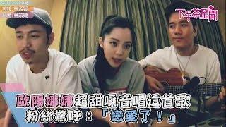 歐陽娜娜超甜嗓音唱這首歌 粉絲驚呼:「戀愛了!」 thumbnail