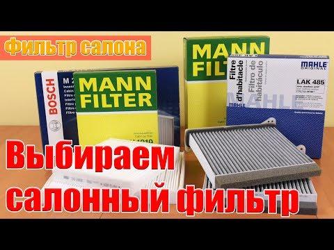 Фильтр салона. Выбираем салонный фильтр