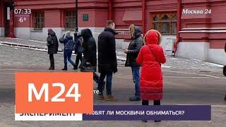 Смотреть видео Любят ли москвичи обниматься - Москва 24 онлайн