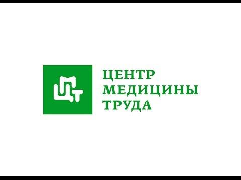 """О клинике """"Центр Медицины Труда"""" г. Серпухов"""