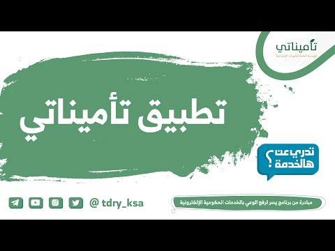اصدار شهادة سعودة من التامينات