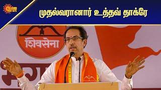 முதல்வரானார் உத்தவ் தாக்ரே | National News | Tamil News | Sun News