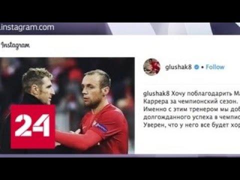 Смотреть Дочь Карреры недоумевает по поводу благодарности Глушакова в адрес тренера
