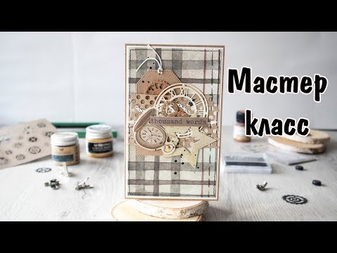 Мастер класс/ Мужская открытка/ Скрапбукинг