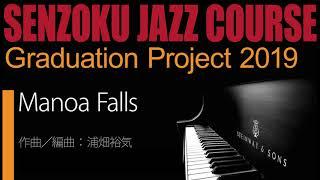 Manoa Falls / 浦畑裕気