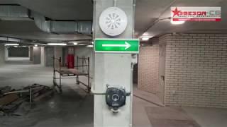 Испытания смонтированных систем пожарной сигнализации в паркинге ЖК Флагман (Репина, 94)