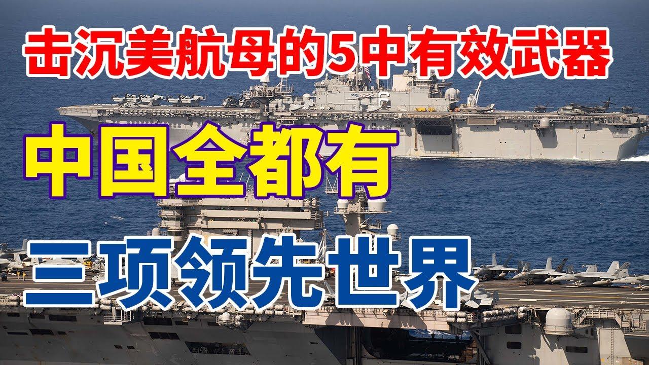如何擊沉美航母?國際專家列出5大殺器,中國全有,三項領先世界【强国军事】