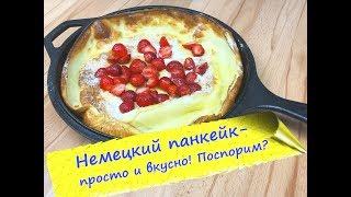Немецкий ПАНКЕЙК (Dutch baby или German pancake) - БЛИНЧИК из духовки!