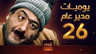 مسلسل يوميات مدير عام ـ الحلقة 26 السادسة والعشرون والأخيرة كاملة HD