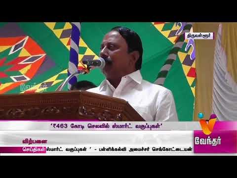 ₹ 463 கோடி செலவில் செலவில் ஸ்மார்ட் வகுப்புகள்  - அமைச்சர் தகவல்   Vendhar Tv